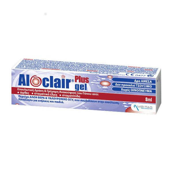 Aloclair Plus Προστατευτικό Τζελ Ενάντια Στις Άφθες & Στοματικές Κακώσεις 8ml